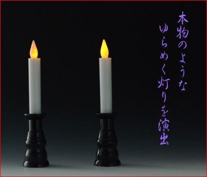 423電子ローソク.JPG