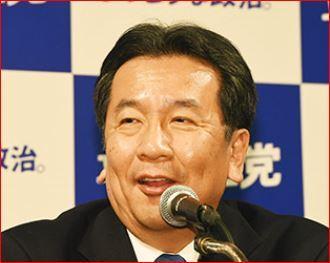枝野幸男.JPG